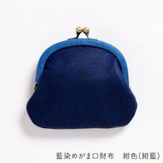藍染めがま口財布