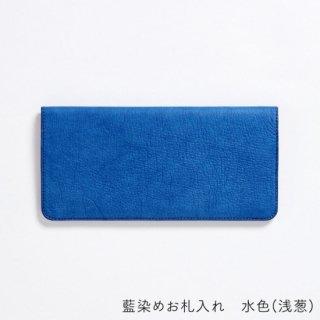 藍染めお札入れ