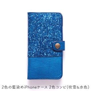 2色の藍染めiPhoneケース