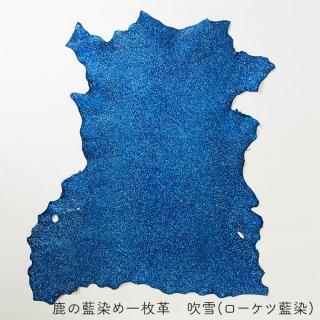 鹿の藍染め一枚革(吹雪)