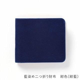 藍染め二つ折り財布