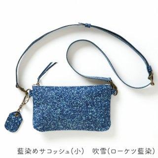 藍染めサコッシュ(小)