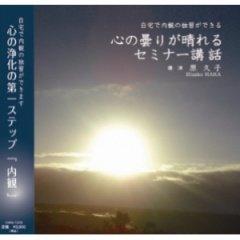 心の曇りが晴れるセミナー講話CD