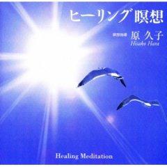 ヒーリング瞑想CD