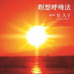 瞑想呼吸法CD