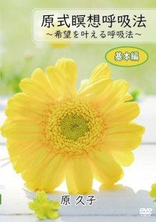 原式瞑想呼吸法〜希望を叶える呼吸法〜DVD 基本編