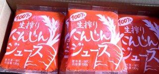 100%生搾り にんじんジュース(130g/30袋)