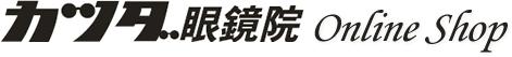 メガネフレーム・サングラス・ウオッチ・ジュエリー通販専門店 カツダ眼鏡院