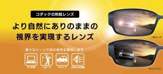 防眩レンズ ネオコントラスト・シーコントラスト