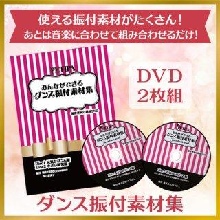 【期間・数量限定】ダンス振付素材集(DVD2枚セット)2歳児〜年長