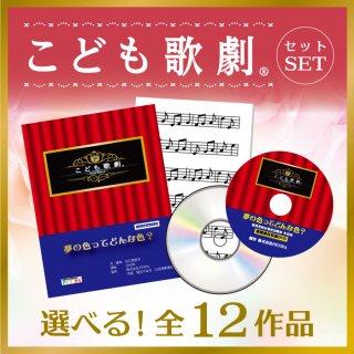 「こども歌劇®︎」セット〈充実の教材 CD/DVD 全12作品〉