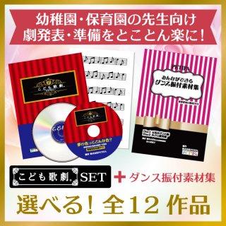 「こども歌劇®︎」セット〈充実の教材 CD/DVD 全12作品〉とダンス振付素材集のセット