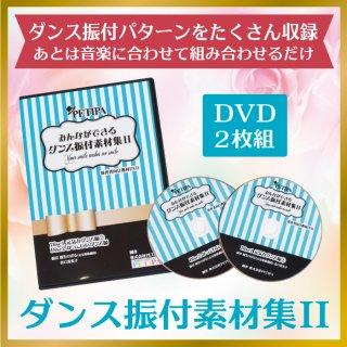 ダンス振付素材集�(DVD2枚セット)2歳児〜年長