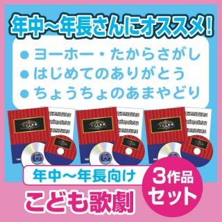 「こども歌劇」年中〜年長向け3作品セット