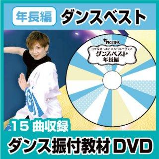「ダンス振付教材DVD」ダンスベスト 年長編