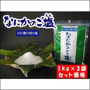 天然塩 川口喜三郎の塩 なにかのご塩 1kg×3袋セット価格