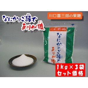 川口喜三郎の果糖 なにかのご縁でありが糖 1kg 3袋セット価格
