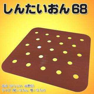 貼って温ったか しんたいおん68 角型(使用期間は半永久!)