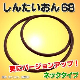 首(素肌)にかけてあたたか しんたいおん68 ネックタイプ 1本入り(使用期間は半永久!)