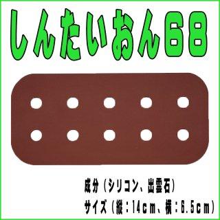 しんたいおん68 【まがたまバージョン】 1枚入り(使用期間は半永久!)