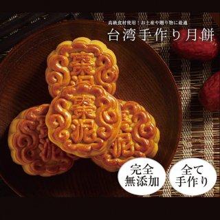 【限定9セット 完売次第終了】台湾手作り月餅(12個入り )