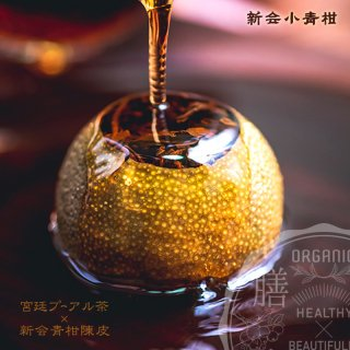 新会小青柑 1個 青柑×プーアル熟茶