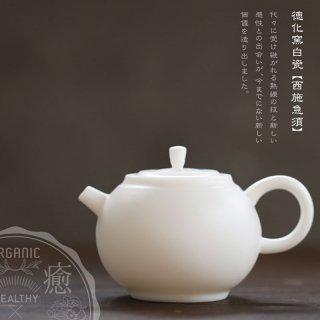 徳化窯白瓷 【西施急須】 1個