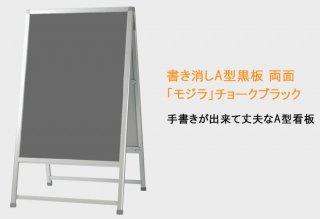 書き消しA型看板「モジラ」チョークブラック片面(チョーク/マーカー選択可)MOK-A1