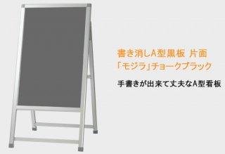 書き消しA型看板「モジラ」チョークブラック片面(チョーク/マーカー選択可)MOK-906