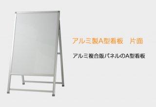 アルミ製A型看板 片面KAT-B1