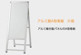 アルミ製A型スタンド看板 片面KAT-945