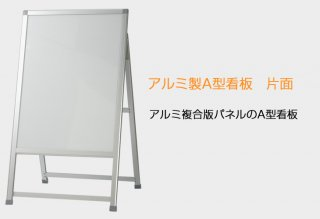 アルミ製A型スタンド看板 片面KAT-A1