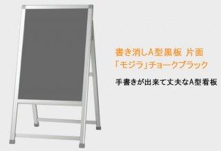 書き消しA型看板「モジラ」チョークブラック片面(チョーク/マーカー選択可)MOK-B2