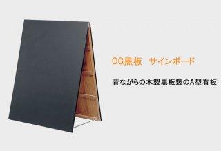 OG黒板 サインボード(木製A型看板)OG-KOKU129
