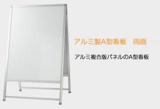 アルミ製A型スタンド看板 両面RYO-129