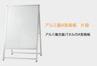 アルミ製A型スタンド看板 片面KAT-129