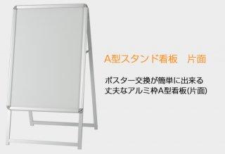 パカパネ アルミ製A型スタンド看板片面TKA-A-A1K