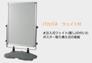 パカパネ 水タンク付アルミ製タワー型看板TKA-W-B1
