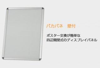 パカパネ壁付ポスターパネルTKA-K-B2