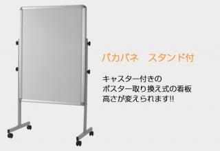 パカパネ キャスター・スタンド付タワー型看板TKA-S-B1