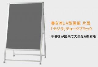 書き消しA型看板「モジラ」チョークブラック片面(チョーク/マーカー選択可)MOK-129