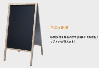 キエイ906(木製A型看板)(チョーク/マーカー選択可) KIEI-906