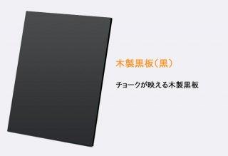 木製黒板(黒) A-21T