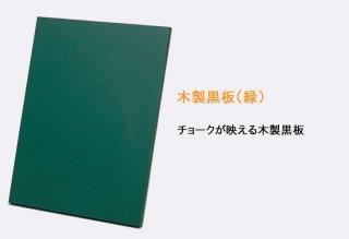 木製黒板(緑) A-24T