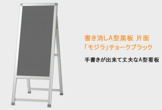 書き消しA型看板「モジラ」チョークブラック片面(チョーク/マーカー選択可)MOK-945