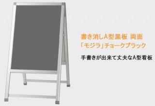 書き消しA型看板「モジラ」チョークブラック両面(チョーク/マーカー選択可)MOR-B2