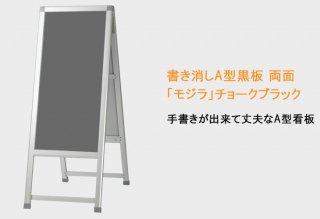 書き消しA型看板「モジラ」チョークブラック両面(チョーク/マーカー選択可)MOR-945