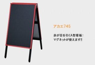 アカエ745(木製A型看板)(チョーク/マーカー選択可) AKAE-745