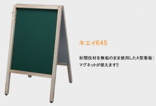 キエイ645(木製A型看板)(チョーク/マーカー選択可) KIEI-645