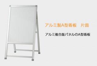 アルミ製A型スタンド看板 片面KAT-B2